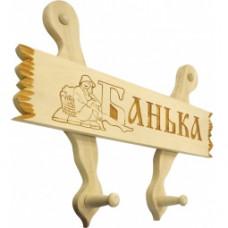 "Вешалка ""Банька"" липа-осина Ш-145 2254"