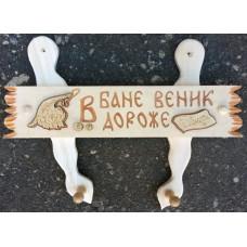 "Вешалка ""В бане веник дороже денег"" липа-осина Ш-12 2173"