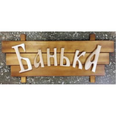 "Табличка ""Банька"" термо резные буквы липа-осина Ш-63 1493"