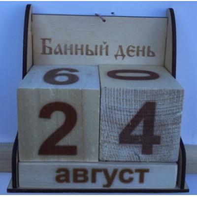 "Календарь ""Банный день"" Ш-211 2439"