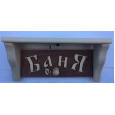 """Полка с вешалкой """"Баня"""" липа-осина Ш-198 2413"""