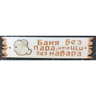 """Табличка """"Баня без пара,что щи без навара"""" липа-осина Ш-72 2196"""
