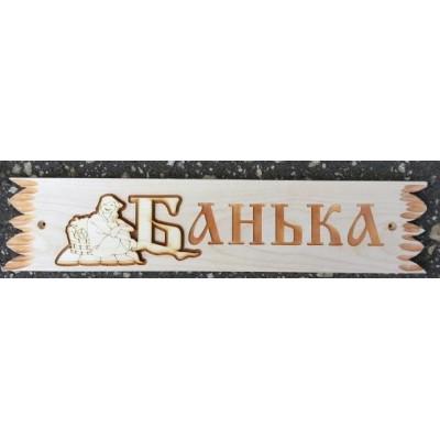 """Табличка """"Банька"""" без аппликации липа-осина Ш-80 2047"""